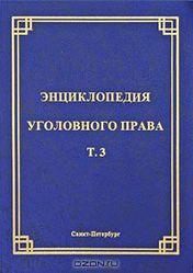 Энциклопедия уголовного права. Том 3. Понятие преступления