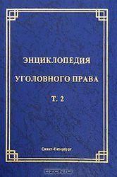 Энциклопедия уголовного права. Том 2. Уголовный закон