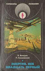 Энергия, век двадцать первый В. Володин, П. Хазановская