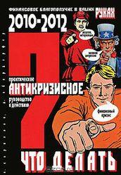 Что делать? Практическое антикризисное руководство к действию в 2010-2012 гг. К. Кириллов, Д. Обердерфер
